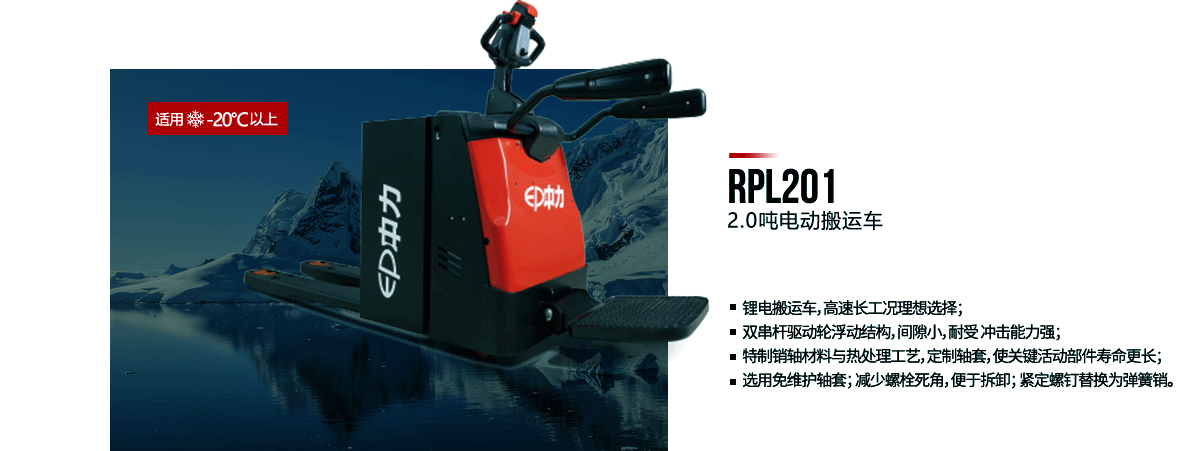 EPT20-20RAS叉车